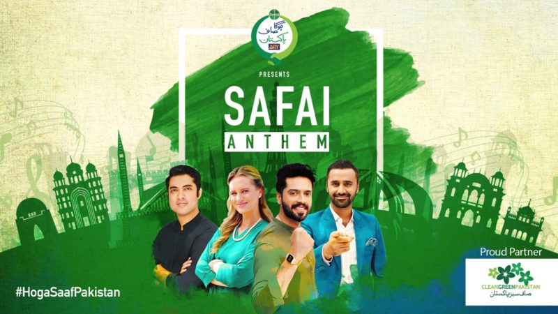 "'Hoga Saaf Pakistan' launches ""Safai Anthem"", envisions the rhythm of a Saaf Pakistan"