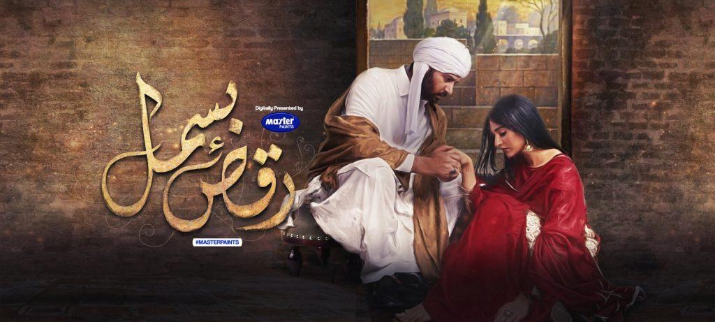 Raqs-e-bismil on HUM TV