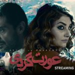 Aurat Gardi is Now Available for Streaming on UrduFlix!