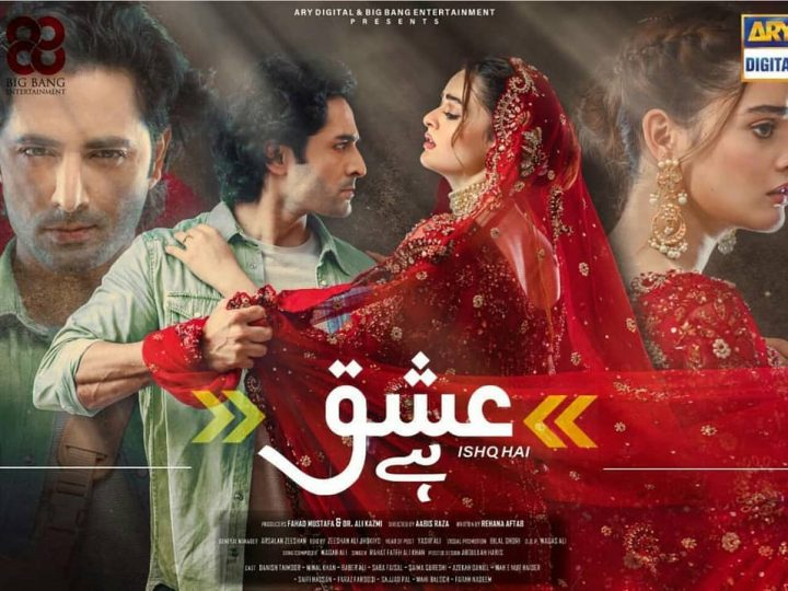 Exclusive: Danish Taimoor's message about the Ishq Hai on ARY Digital
